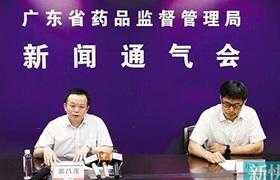 广东省药监局发布《化妆品安全风险管理年度报告》