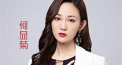 全国工商联美容化妆品业商会专业人才鉴定持久美妆师何显菊老师