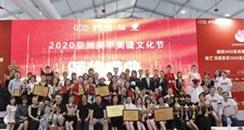 CBE精彩回顾:2020亚洲美甲美睫文化节成功举办
