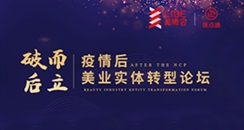 上海大虹桥美博会带你玩转美业实体转型?