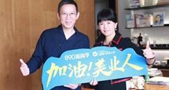 上海大虹桥美博会活动:打破门店边界 美业从店商走向播商