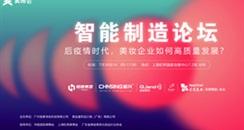 """上海大虹桥美博会将举办""""2+3""""供应链精彩活动"""
