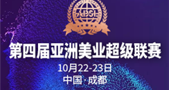 2020亚洲美业超级联赛,重燃美业决胜未来!