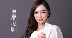 全国工商联美容化妆品业商会职业技能认证高级持久美妆师温晶老师