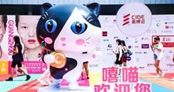 """""""首个五年""""完美收官,上海大虹桥美博会请给自己一个赞!"""