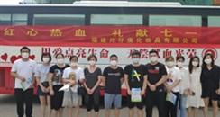 片仔癀化妆品公司组织开展建党节献血活动
