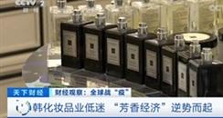韩国香水逆势上扬40.8%,那中国呢?