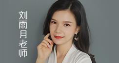 全国工商联美容化妆品业商会职业技能认证高级持久美妆师刘雨月