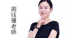 全国工商联美容化妆品业商会职业技能认证高级皮肤管理师周钰珊