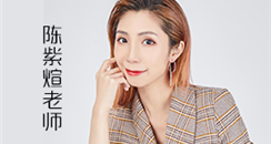 全国工商联美容化妆品业商会专业人才纹绣半永久持久美妆师陈紫煊老师