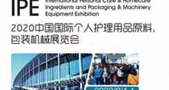 IPE2020展|20场技术交流,10000+精准买家,开启24小时精彩逛展之旅