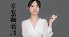 全国工商联美容化妆品业商会专业人才纹绣半永久持久美妆师章紫薇老师
