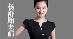 全国工商联美容化妆品业商会专业人才纹绣半永久持久美妆师杨舒贻老师