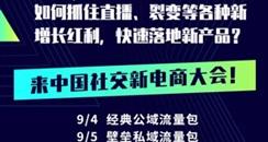 美博会论坛:中国社交新电商大会亮点全曝光!
