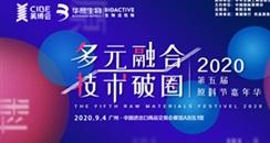 第五届原料节嘉年华将在美博会期间举行!