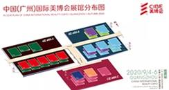 第55届中国(广州)国际美博会参展须知