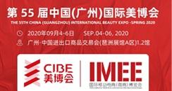 中国国际美博会超级爆品俱乐部,邀您一起相约广州美博会!