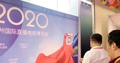 广州市商务局代表出访美博会