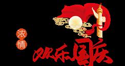 连休8天!2020年国庆节中秋节放假安排及拼假攻略!