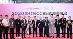 CCBE成都美博会参展报名申请方式