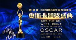 成都美博会邀您参加:第八届中国西部美业奥斯卡颁奖盛典