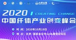 2020中国纤体产业创变峰会盛大开幕!