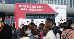 第24届北京国际美博会圆满闭幕 明年4月北京再会