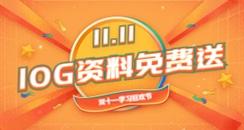 双十一学习狂欢节 10G资料包免费领