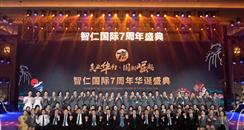 《美业华为·国潮崛起》智仁国际7周年华诞盛典闪耀中国