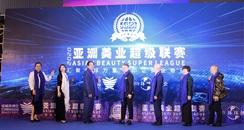 逆势飞扬|2020亚洲美业超级联赛圆满落幕!