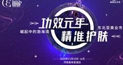 """中国美容博览会CBE:""""功效元年 精准护肤""""论坛11月18举行"""