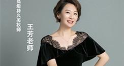 全国工商联美容化妆品业商会专业人才 纹绣半永久高级持久美妆师王芳老师