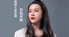 全国工商联美容化妆品业商会专业人才 纹绣半永久高级持久美妆师刘钰老师