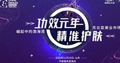 "CBE中国美容博览会""功效元年 精准护肤""论坛完整议程"