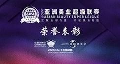 环球创美会第四届亚洲美业超级联赛荣誉榜