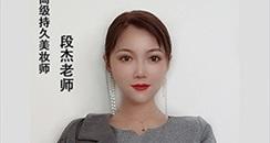 全国工商联美容化妆品业商会专业人才 纹绣半永久高级持久美妆师段杰老师