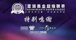 环球创美会第四届亚洲美业超级联赛主席团及评审团名誉榜