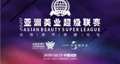 逆势飞扬 2020亚洲美业超级联赛圆满落幕!