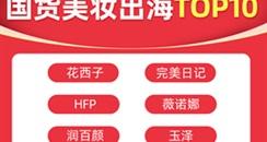 """中国化妆品加速""""出海"""",前三季度出口额超200亿元"""