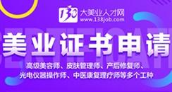 中国国家人事人才培训网(国培网)颁发的双章证书,直属人社部,国家承认!