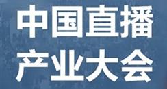 定了!进军直播的一次必修课,中国直播产业大会要来了!