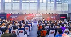 精彩回顾 中国直播产业大会 构建直播新生态
