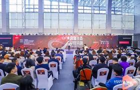 精彩回顾|中国直播产业大会 构建直播新生态