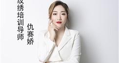 环球创美会认证:广州半永久纹绣培训名师,仇赛娇女士