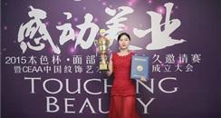全国工商联美容化妆品业商会人力资源专委会,持久美妆师陆希女士
