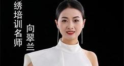 环球创美会认证:持久美妆师,半永久纹绣培训名师向翠兰女士