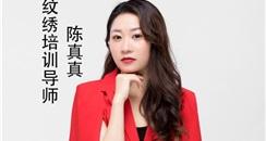 环球创美会认证半永久纹绣培训名师陈真真女士