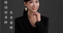 东西方美学巧妙融合的纹绣名师,面部妆容半永久艺术精雕专家牟丹