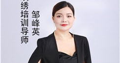 梵色创美半永久纹绣技术培训名师——邹峰英女士