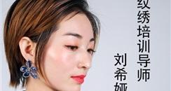 环球创美会认证半永久纹绣培训名师——刘希娅女士
